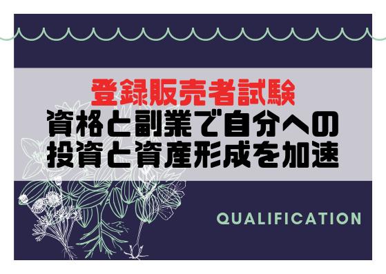 登録販売者試験に合格!資格と副業で自分への投資と資産形成を加速。独学で試験に合格できるおすすめ教科書と過去問題集は?