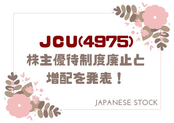 JCU(4975)が株主優待制度廃止と増配を発表!利回りの変更で今後のJUC株式の株価はどうなる?