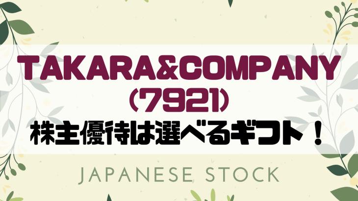 takara-company