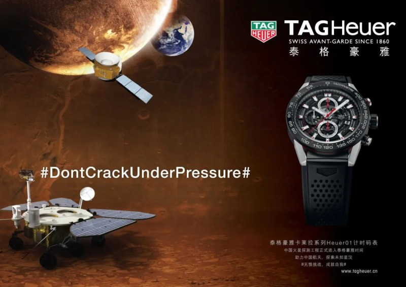 TAG Heuer China Mars Exploration Mission