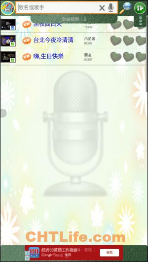 手機ktv app