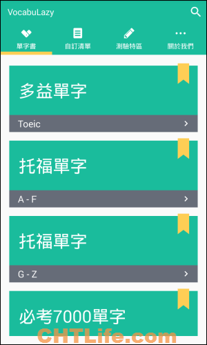 懶人背單字 app