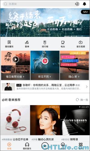 蝦米音樂 app - 免費音樂播放器
