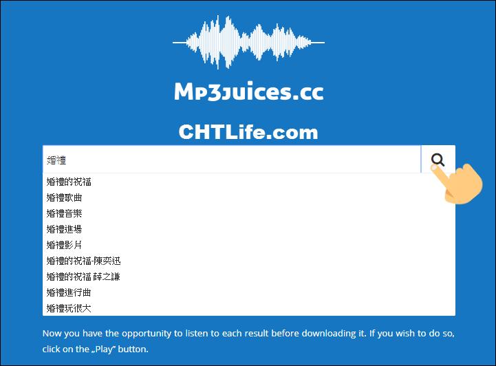 音樂下載網站-3