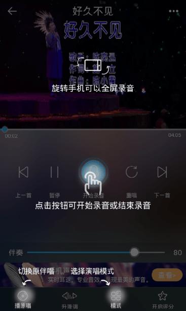 天籟k歌錄音、伴唱、原音功能