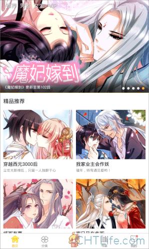 漫畫人 app - 腐漫