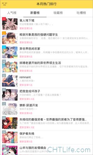 漫畫人 app - 新番榜