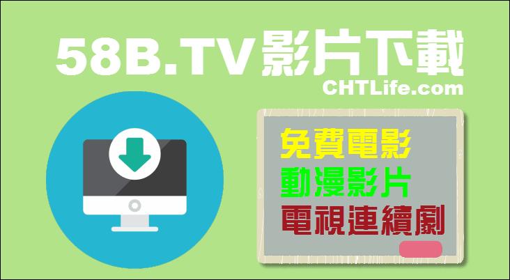 58B.TV 下載