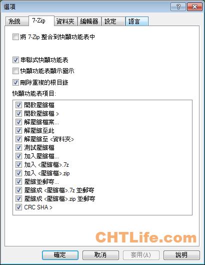 檔案壓縮工具
