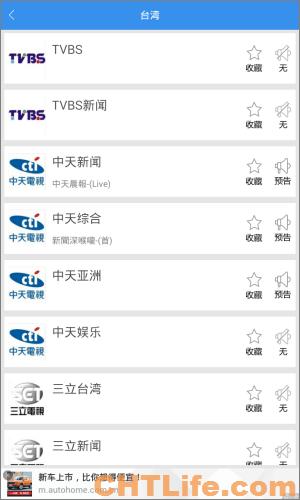 台灣第四台 app