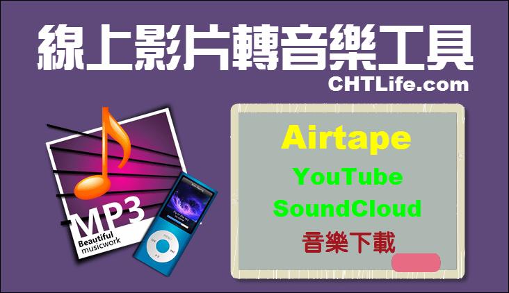線上影片轉MP3
