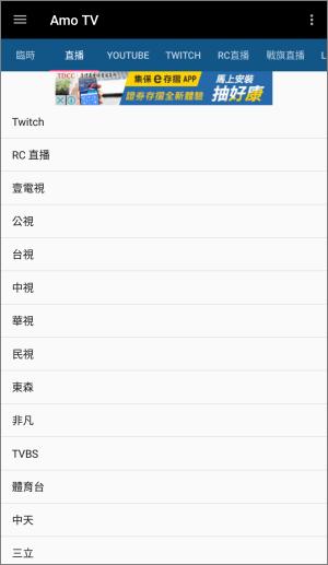 Amo TV App - 電視直播