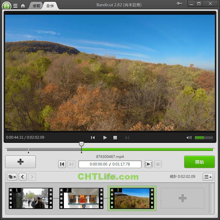 影片剪裁軟體