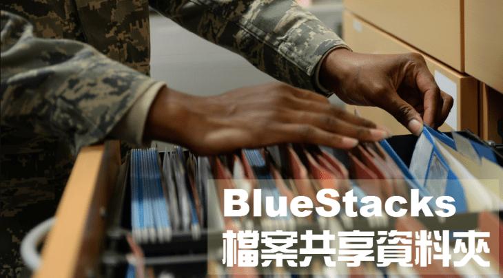 BlueStacks 共用資料夾 - 設定