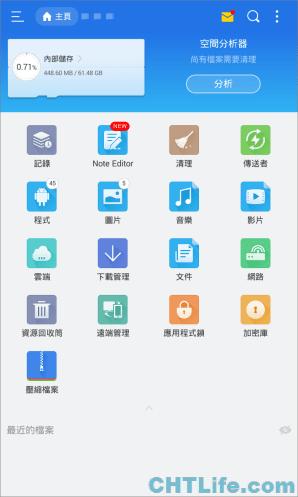 ES檔案瀏覽器 app - 軟體主畫面