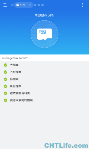 ES文件瀏覽器 app - 檔案儲存分析