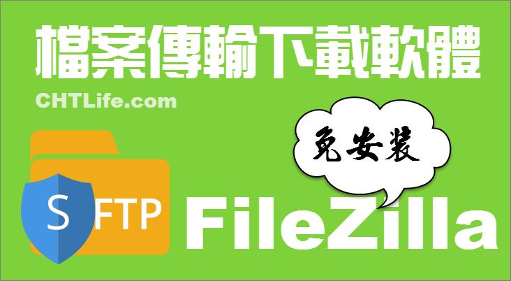 FileZilla 下載