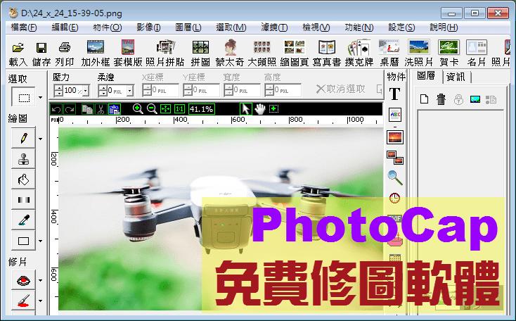 PhotoCap - 免費照片修圖軟體