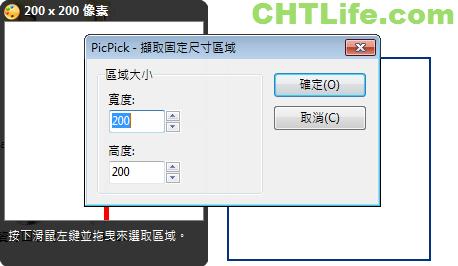 PicPick 螢幕截圖、畫面擷取方式