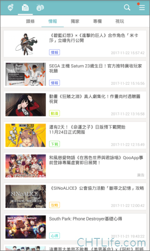 Qoo - app-日版遊戲下載