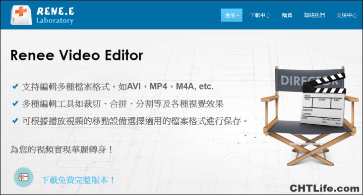 Renee Video Editor 下載