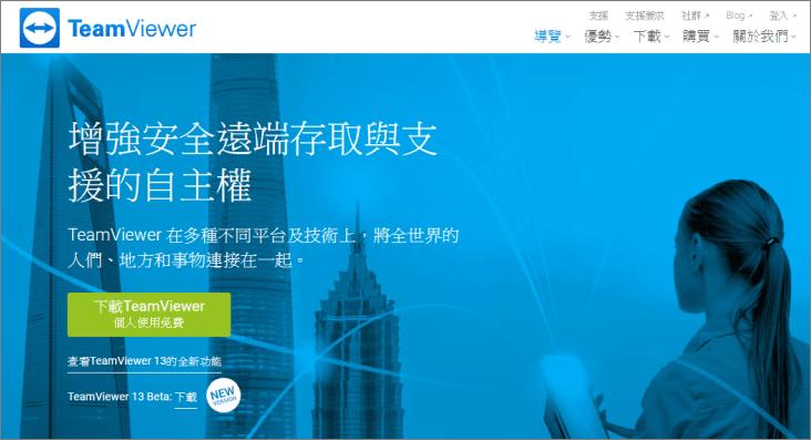 Teamviewer-官網首頁