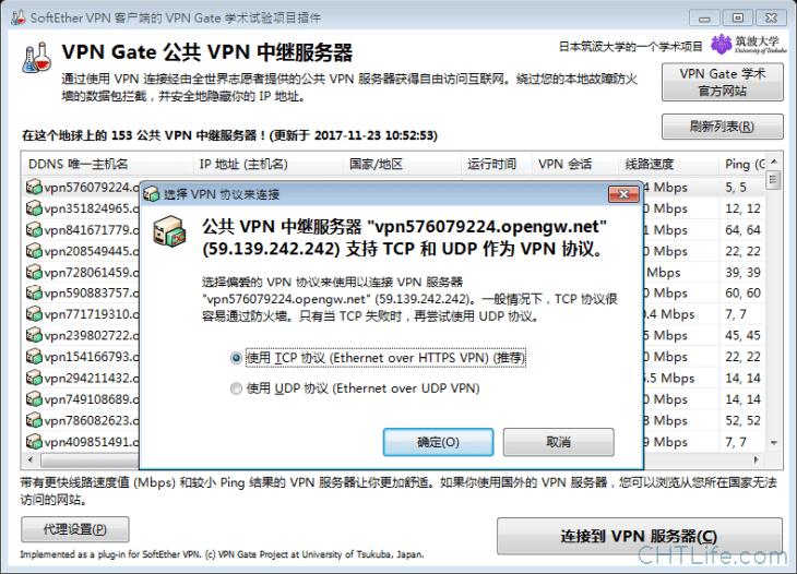 VPN Gate Client - 連線日本VPN