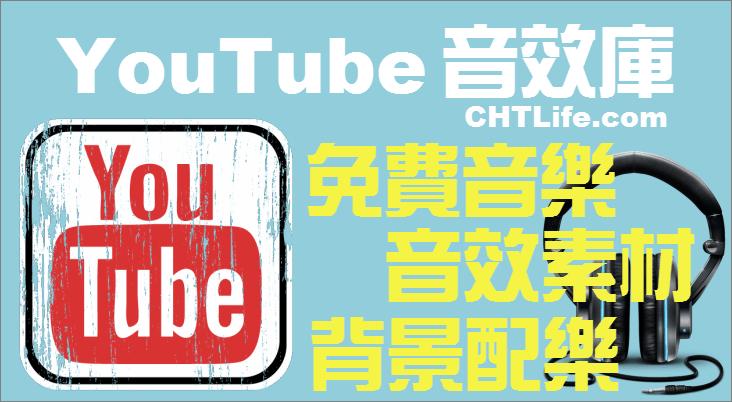YouTube音效庫 - 音樂下載