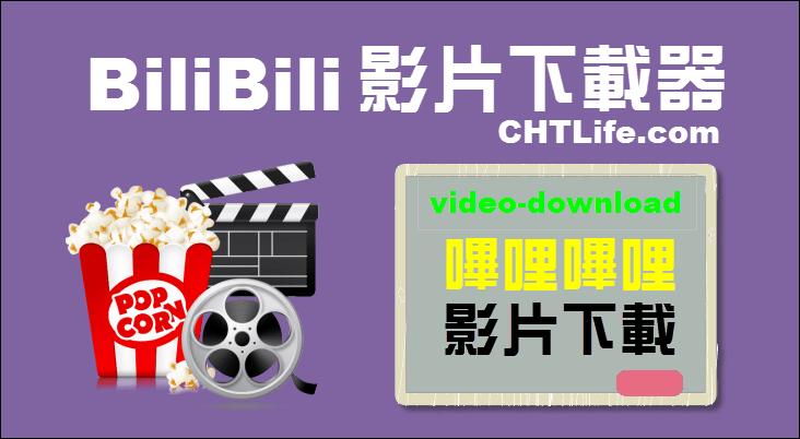 BiliBili 影片下載