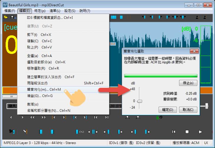mp3DirectCut 調整音樂音量大小
