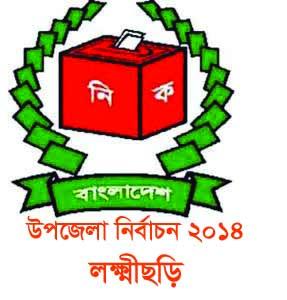 Laxmichari U election