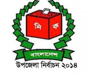 u-election Rangamati