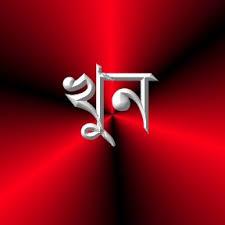 Khun3
