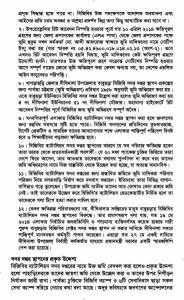 Dighinala leaflet3