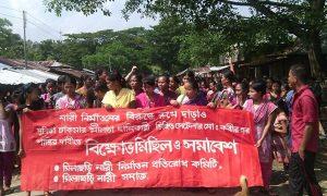 Gilachari protest