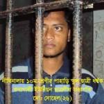 Rapist Shohel1