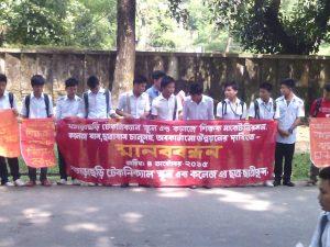 Khagrachari TSC student human chain prgm
