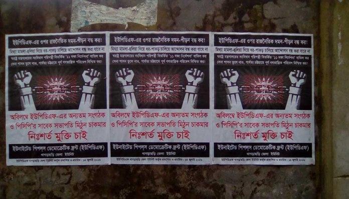 UPDF postaring demand release Mithun Chakma