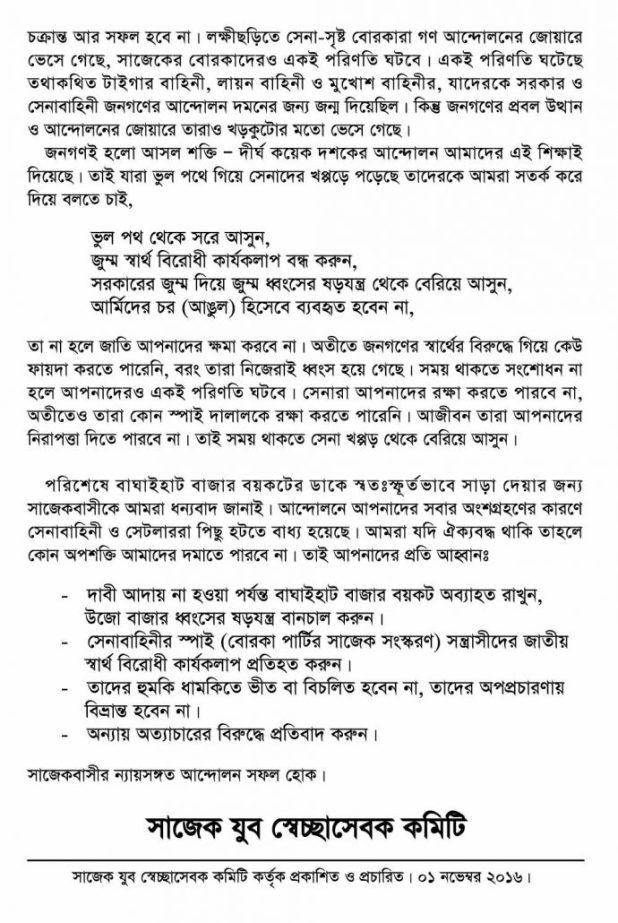 sajek-leaflet4