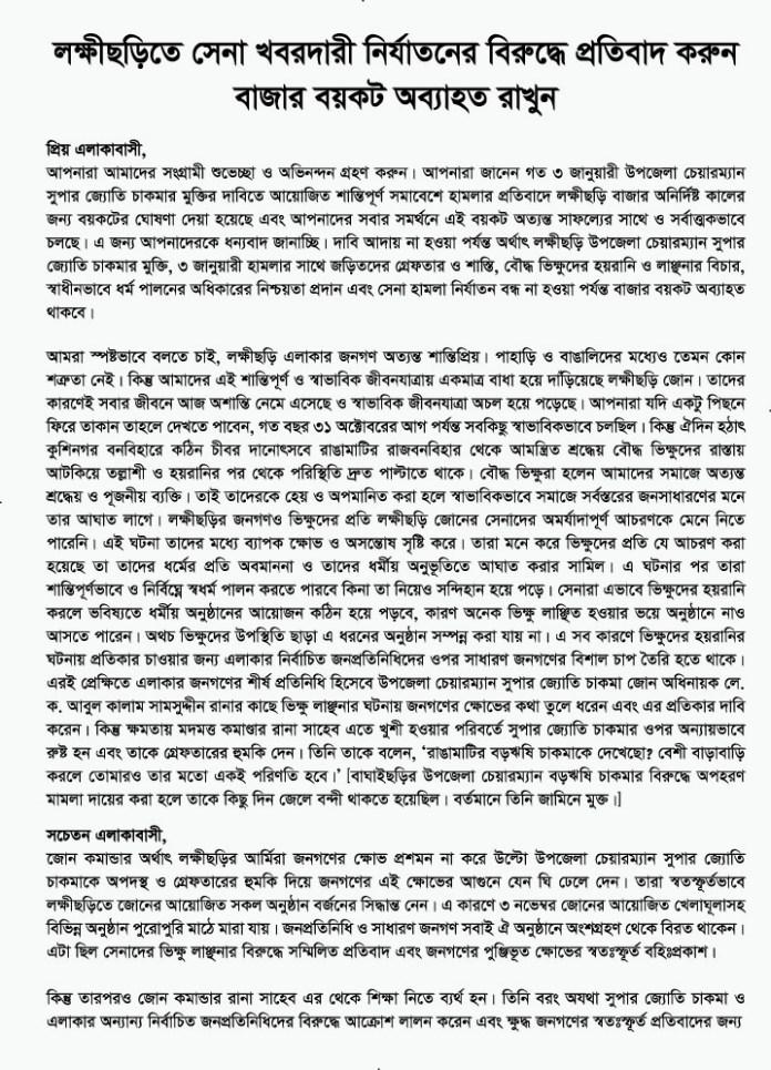 Laxmichari leaflet-1
