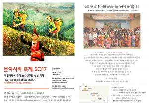 Boi-Sa-Bi 2017(Invitation)