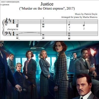 Патрик Дойл — Justice / Never forget («Убийство в ...