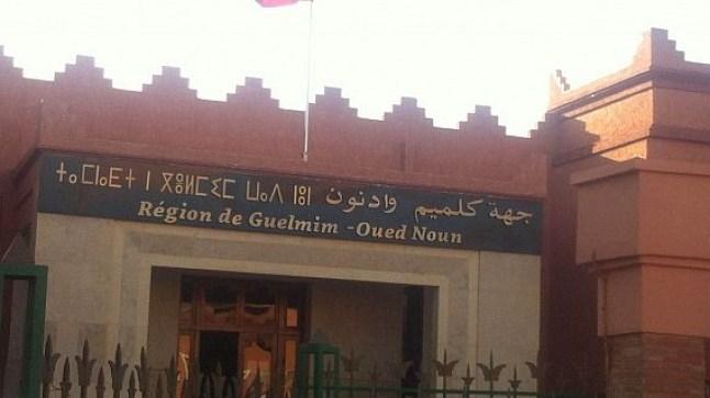 البيجيدي يطعن في توقيف مجلس جهة كليميم والمحكمة الإدارية بأكادير تقبل بطلبه..