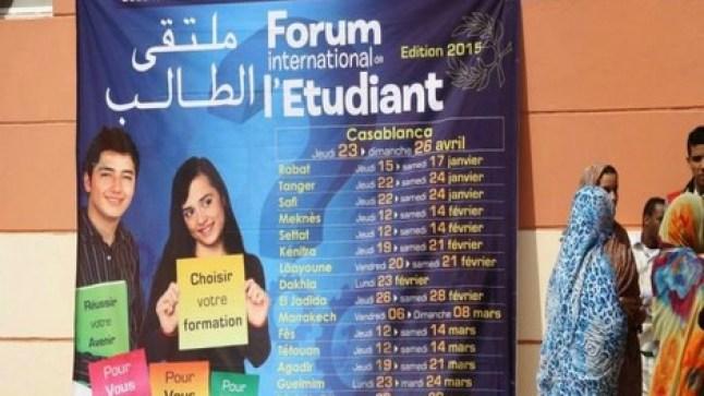 العيون تحتضن الدورة الـ 12 لملتقى الطالب يومي 15 و16 يناير..