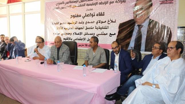 بالصور. ولد الرشيد يجتمع بصحفيي ومدوني مدينة العيون