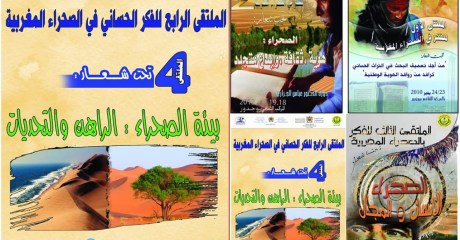 جمعية الشعلة للتربية والثقافة فرع بوجدور تنظم الملتقى الرابع للفكر الحساني في الصحراء