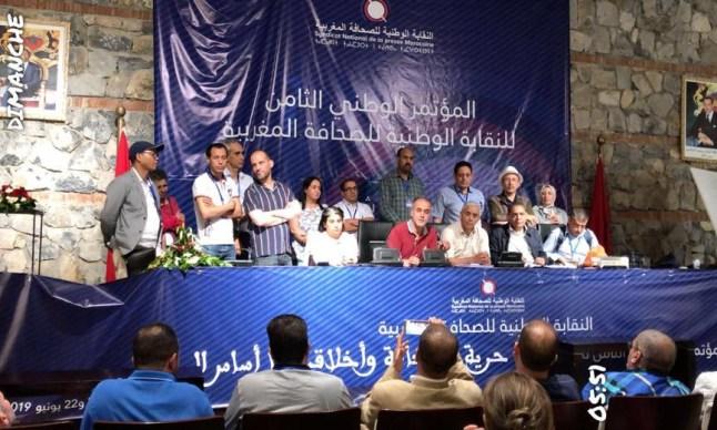 فوز مستحق للزميل ابراهيم ابهوش بانتخابه عضوا بالمكتب التنفيذي للنقابة الوطنية للصحافة المغربية