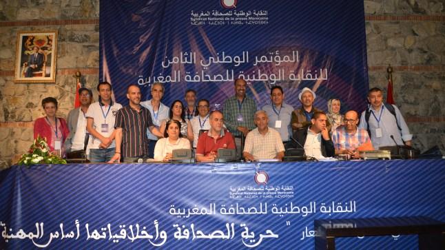 بلاغ حول أشغال المؤتمر الثامن للنقابة الوطنية للصحافة المغربية