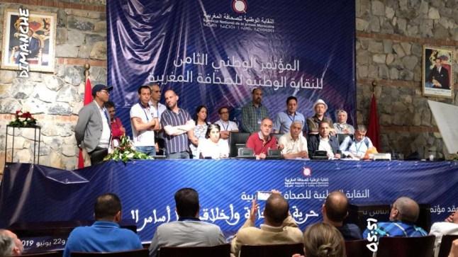 """فوز الزميل """"ابراهيم ابهوش"""" بعضوية المكتب التنفيذي للنقابة الوطنية للصحافة المغربية"""