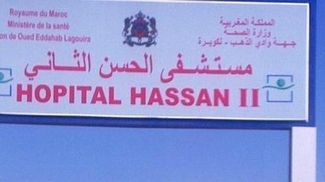 الداخلة تهتز على وقع فضيحة جنسية بمستشفى الحسن الثاني الجهوي!